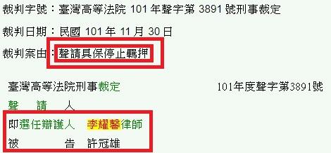 聲請具保停止羈押-臺灣高等法院 101 年聲字第 3891 號刑事裁定