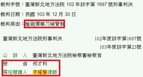 槍砲彈藥刀械管制-臺灣新北地方法院 102 年訴字第 1687 號刑事判決