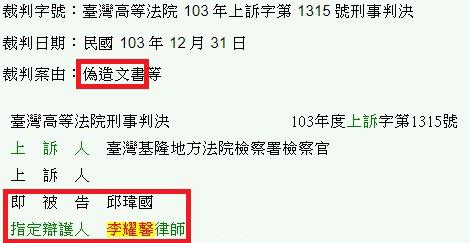 偽造文書-臺灣高等法院 103 年上訴字第 1315 號刑事判決