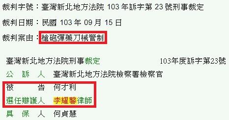 槍砲彈藥刀械管制-臺灣新北地方法院 103 年訴字第 23 號刑事裁定