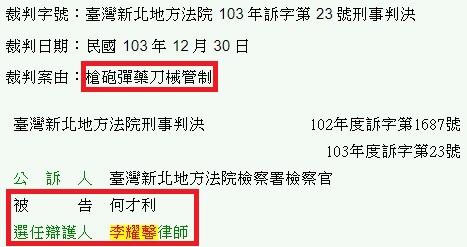 槍砲彈藥刀械管制-臺灣新北地方法院 103 年訴字第 23 號刑事判決