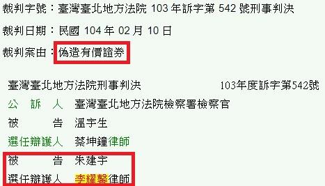 偽造有價證券-臺灣臺北地方法院 103 年訴字第 542 號刑事判決