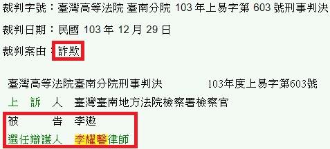 詐欺-臺灣高等法院 臺南分院 103 年上易字第 603 號刑事判決