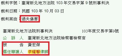 過失傷害-臺灣新北地方法院 103 年交易字第 9 號刑事判決