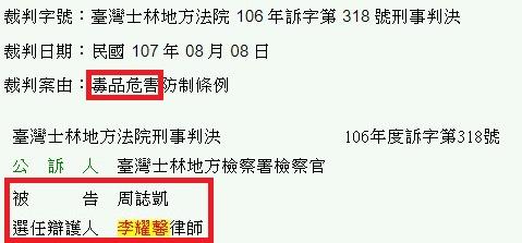臺灣士林地方法院 106 年訴字第 318 號刑事判決
