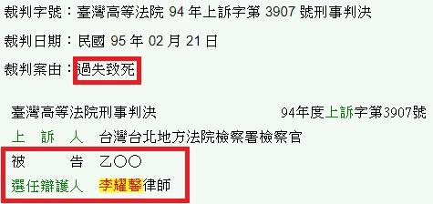 過失致死-臺灣高等法院 94 年上訴字第 3907 號刑事判決