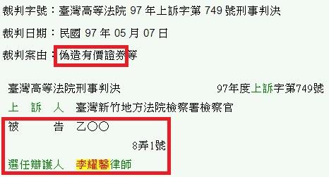 偽造有價證券等-臺灣高等法院 97 年上訴字第 749 號刑事判決