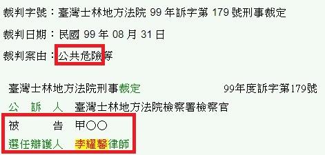 公共危險等-臺灣士林地方法院 99 年訴字第 179 號刑事裁定