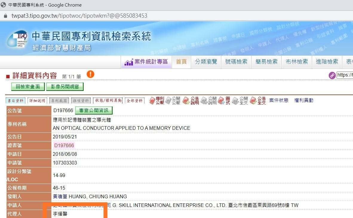 台灣專利D197666