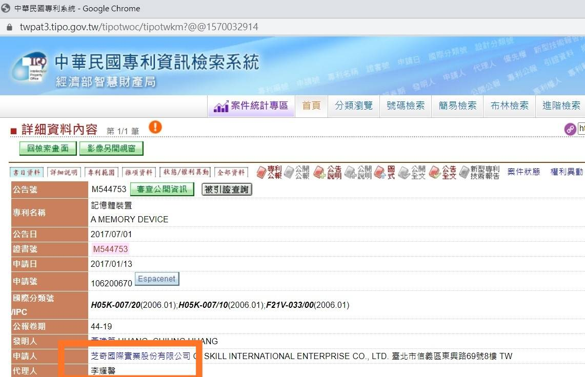 台灣專利M544753