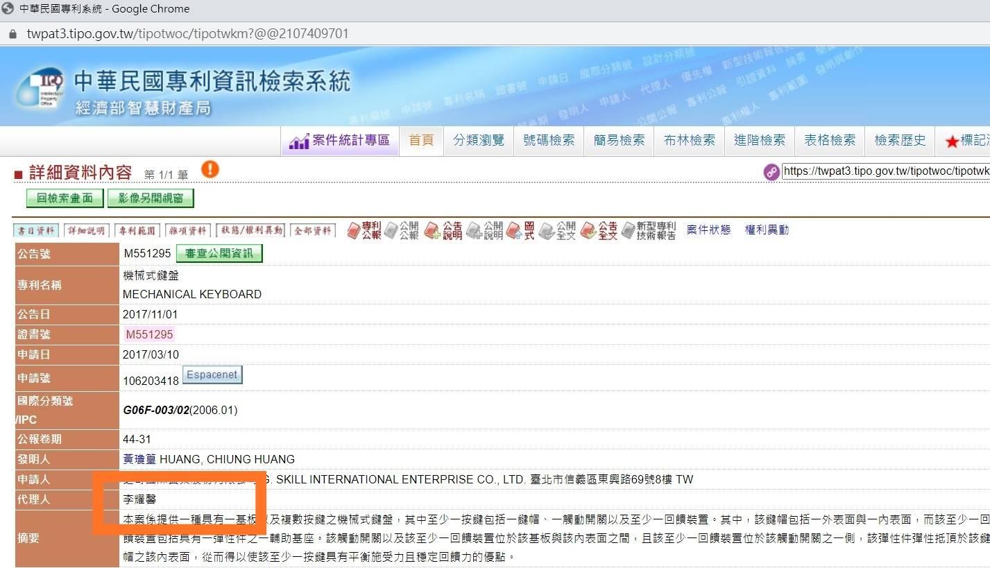 台灣專利M551295