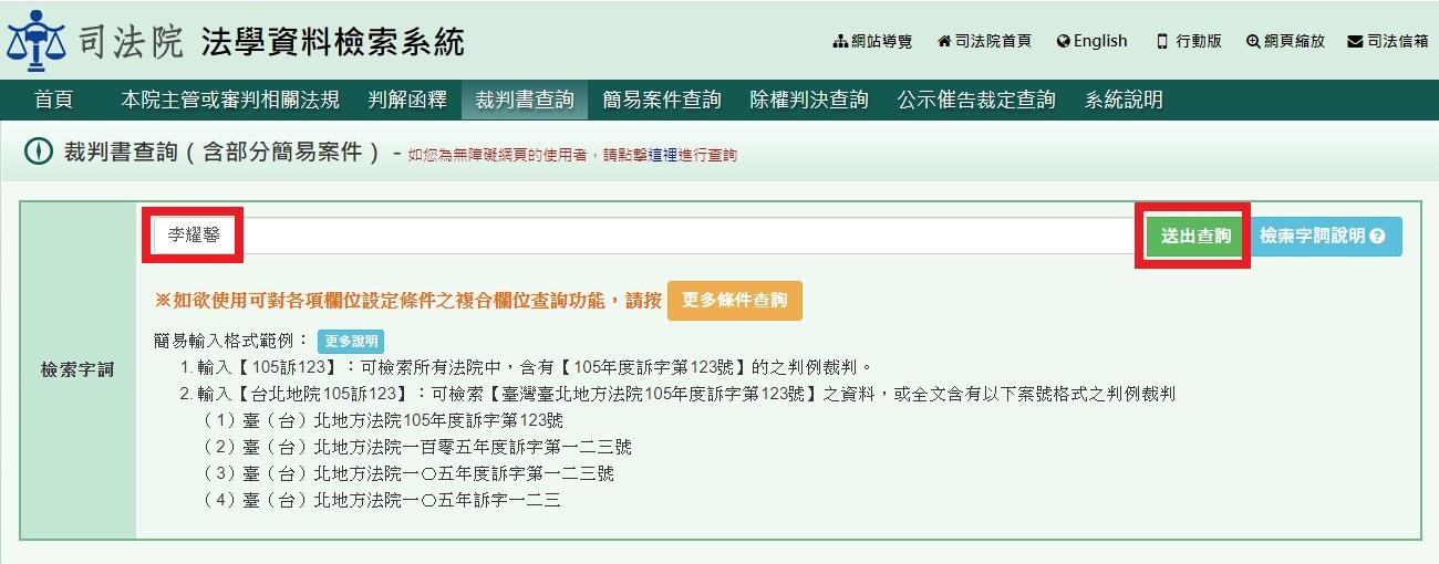 司法院法學資料檢索系統2