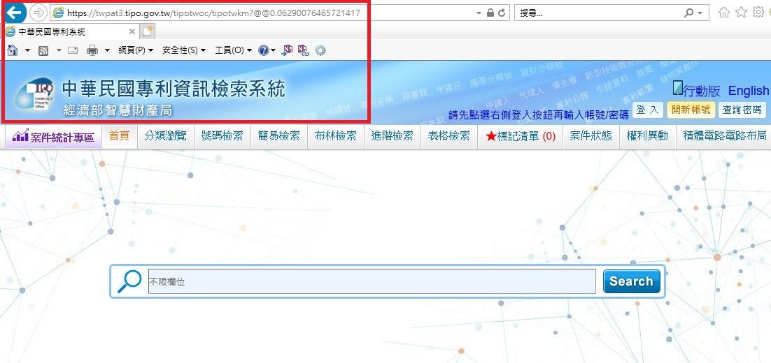 經濟部智慧財產局中華民國專利資料檢索系統1